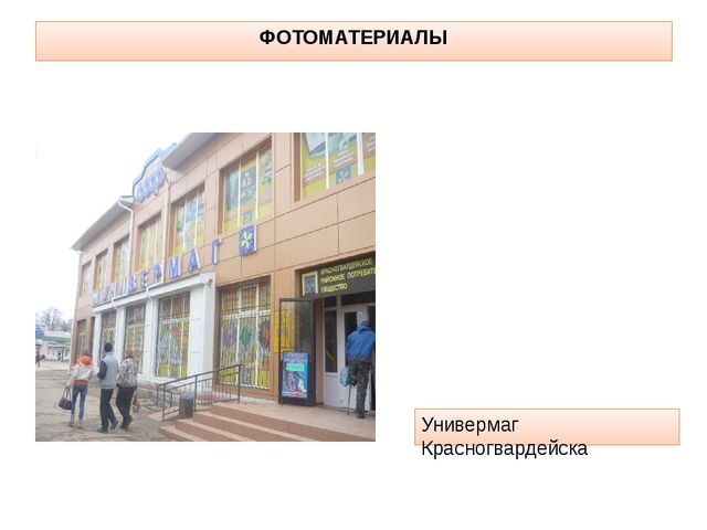 ФОТОМАТЕРИАЛЫ Универмаг Красногвардейска