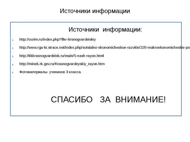 Источники информации Источники информации: http://ocrim.ru/index.php?file=krs...