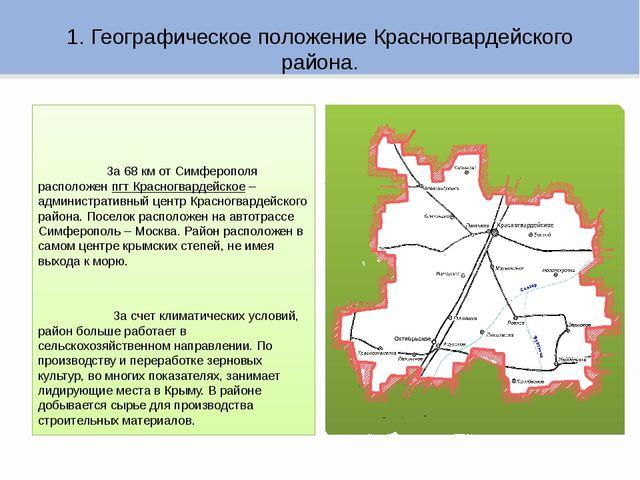 1. Географическое положение Красногвардейского района.   За 68 км от Симфе...