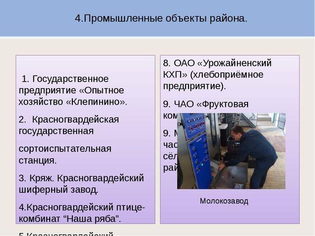 4.Промышленные объекты района. 1. Государственное предприятие «Опытное хозяйс...