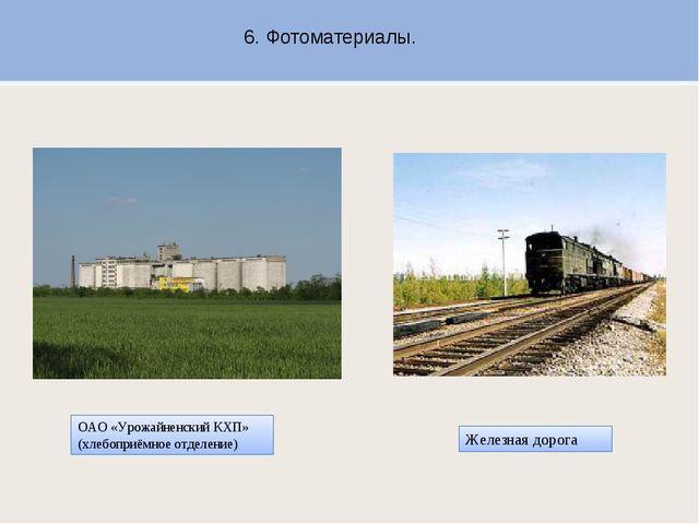 6. Фотоматериалы. ОАО «Урожайненский КХП» (хлебоприёмное отделение) Железная...
