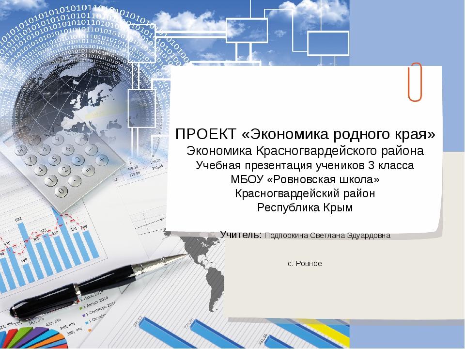 ПРОЕКТ «Экономика родного края» Экономика Красногвардейского района Учебная...