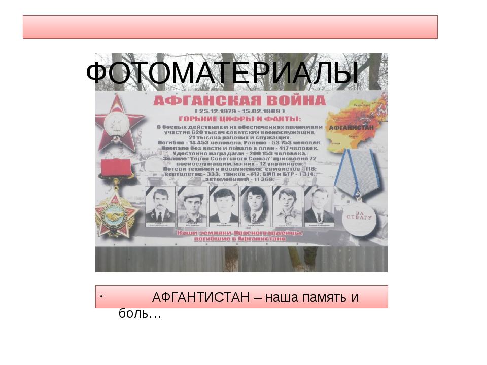 АФГАНТИСТАН – наша память и боль… ФОТОМАТЕРИАЛЫ