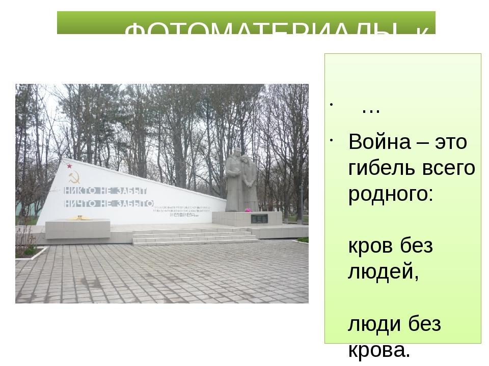 ФОТОМАТЕРИАЛЫ к 70-летию Победы в ВОВ 1941-1945 г. г. … Война – это гибель в...