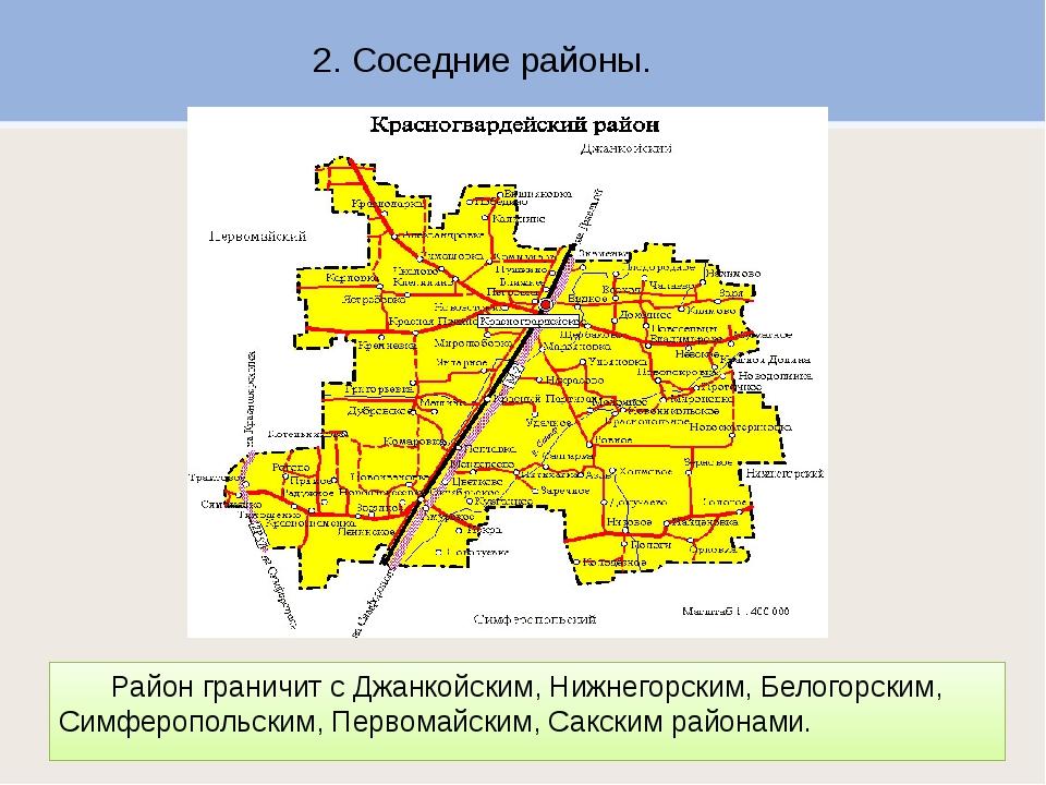 2. Соседние районы. Район граничитcДжанкойским, Нижнегорским, Белогорским,...