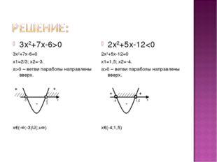3х2+7х-6>0 3х2+7х-6=0 х1=2/3; х2=-3. а>0 – ветви параболы направлены вверх. х