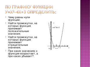 Чему равны нули функции; Найти промежутки, на которых функция принимает полож