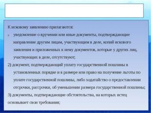 Статья 126. Документы, прилагаемые к исковому заявлению К исковому заявлению