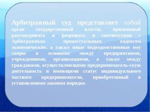 Арбитражный суд представляет собой орган государственной власти, призванный р