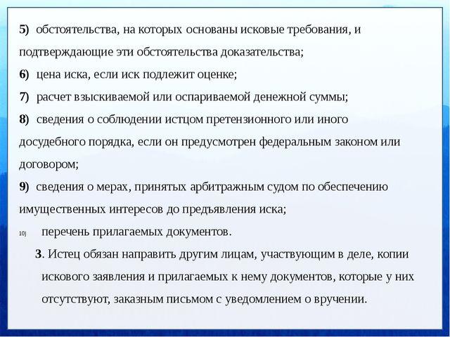 5) обстоятельства, на которых основаны исковые требования, и подтверждающие...