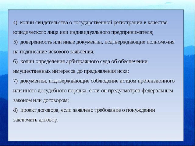 4) копии свидетельства о государственной регистрации в качестве юридического...