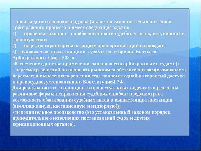 - производство в порядке надзора (является самостоятельной стадией арбитражно...