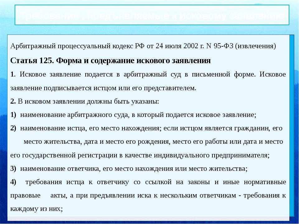 Требования , предъявляемые к исковому заявлению Арбитражный процессуальный ко...