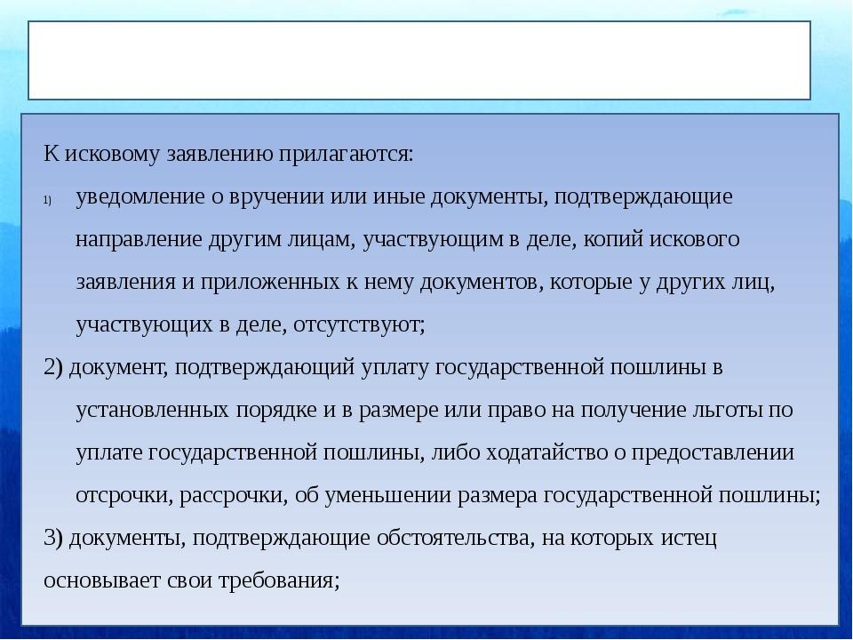 Статья 126. Документы, прилагаемые к исковому заявлению К исковому заявлению...