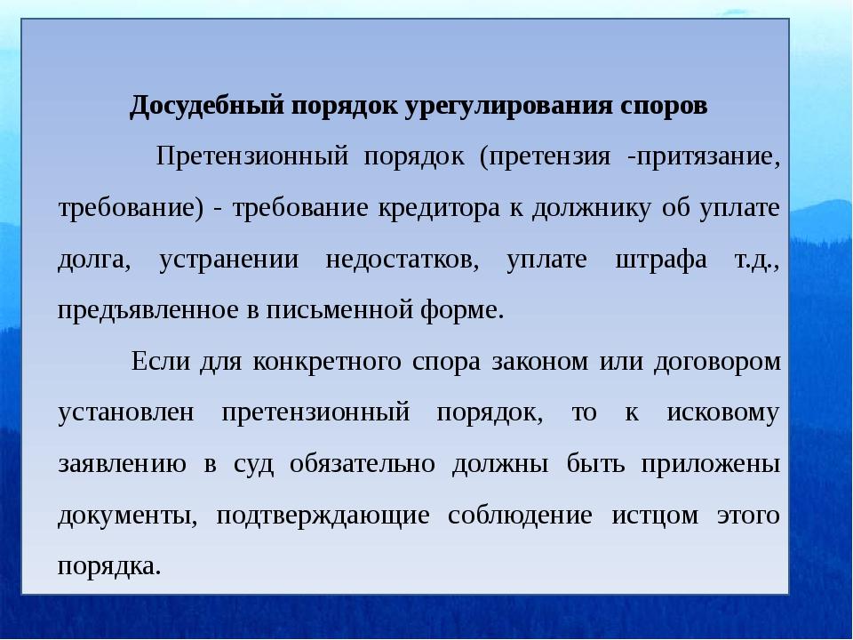 Досудебный порядок урегулирования споров Претензионный порядок (претензия -п...