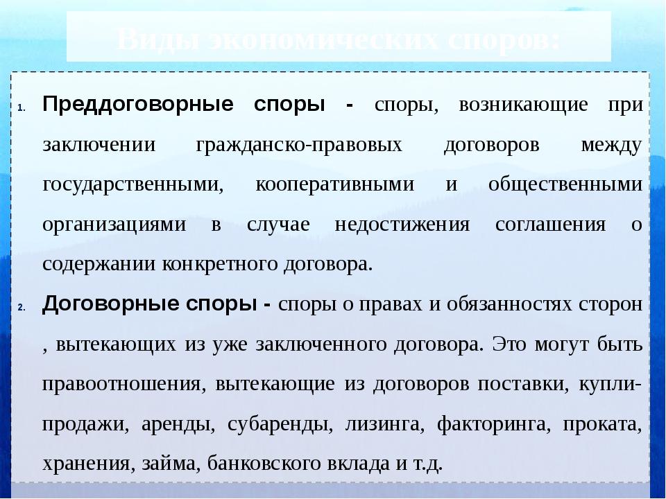 Шпаргалка споры заключение преддоговорные договора.