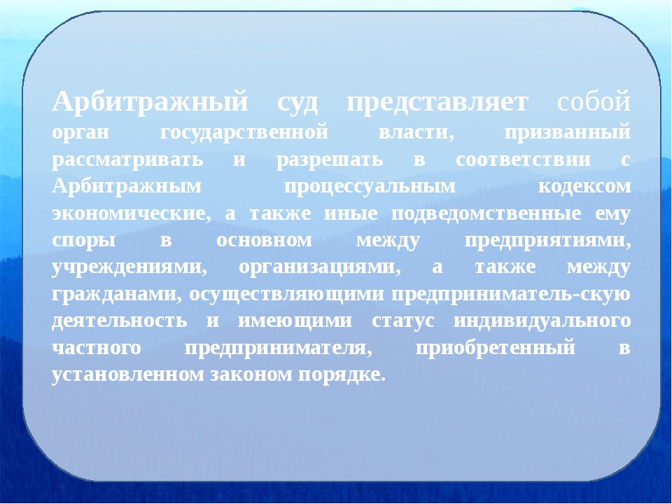 Арбитражный суд представляет собой орган государственной власти, призванный р...