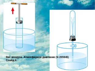 Вес воздуха. Атмосферное давление (N 205945) Слайд 6