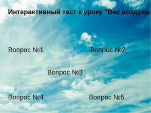 """Интерактивный тест к уроку """"Вес воздуха. Атмосферное давление"""" (N 205892) Воп"""