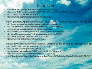 Источники. http://www.kulturologia.ru/files/u1834/graneniy-stakan.jpg https:/