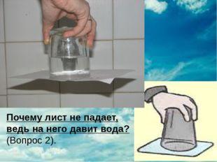 Почему лист не падает, ведь на него давит вода? (Вопрос 2).