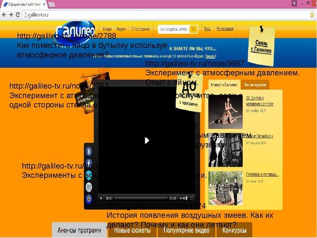 http://galileo-tv.ru/node/2029 Эксперименты с воздушным потоком и шариками. h...