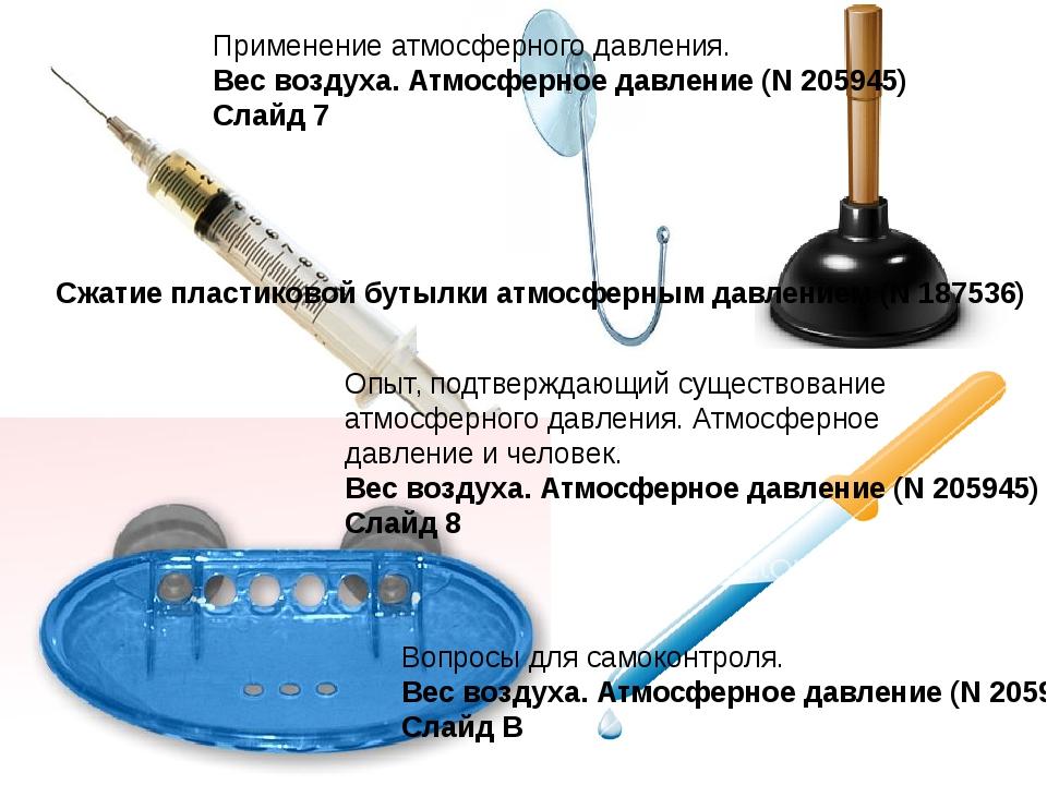 Применение атмосферного давления. Вес воздуха. Атмосферное давление (N 205945...