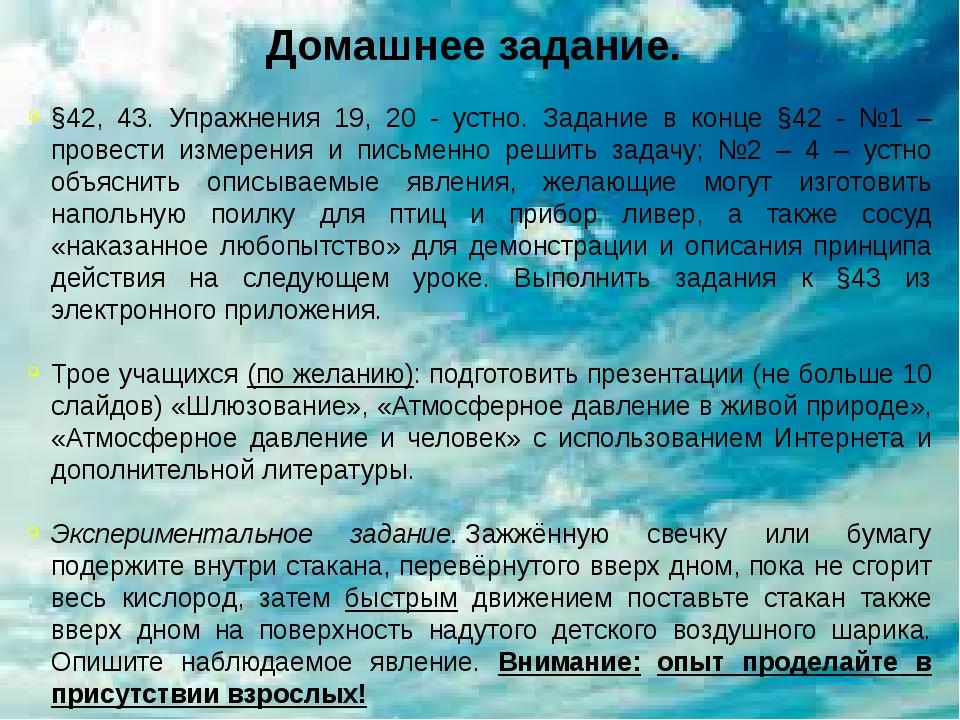 Домашнее задание. §42, 43. Упражнения 19, 20 - устно. Задание в конце §42 - №...
