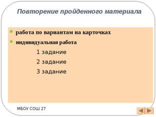 3 задание заполнить таблицу МБОУ СОШ 27 Формула Высказывание Тигр Волк Бурунд