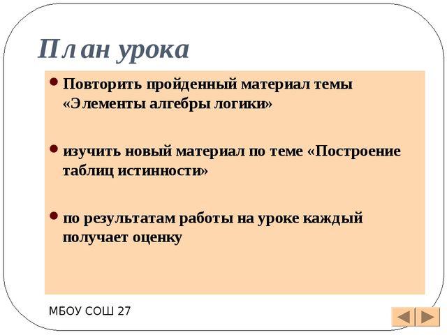 2 задание Даны высказывания: А= «3*3=9»,В=»3*3=10» определить истинность выск...