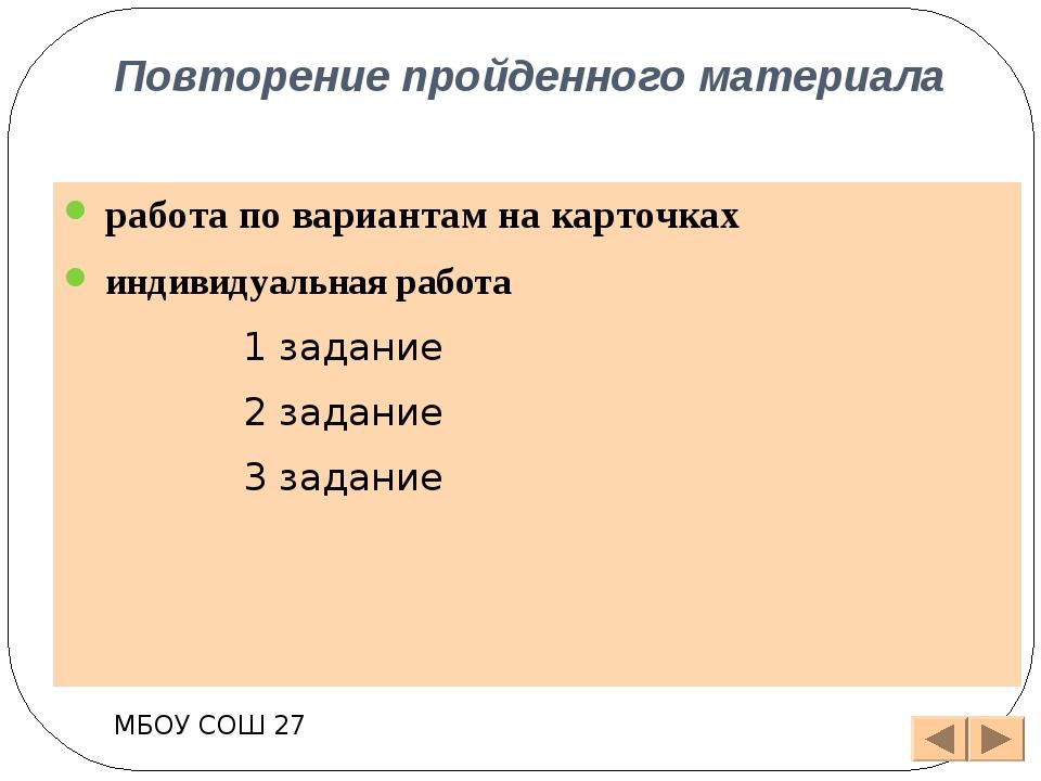 3 задание заполнить таблицу МБОУ СОШ 27 Формула Высказывание Тигр Волк Бурунд...