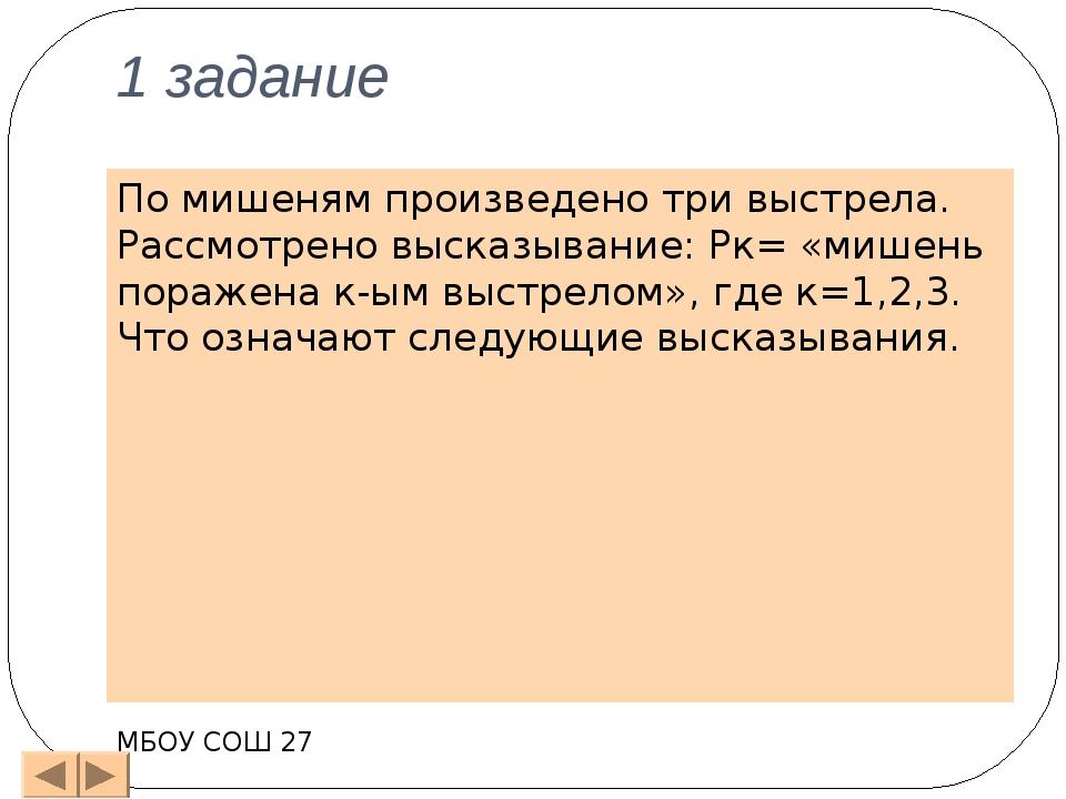 3 задание МБОУ СОШ 27 Формула Высказывание Тигр Волк Бурундук Заяц A Зверь по...