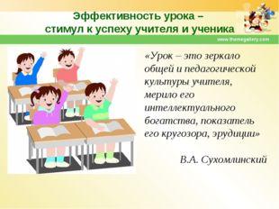Эффективность урока – стимул к успеху учителя и ученика www.themegallery.com