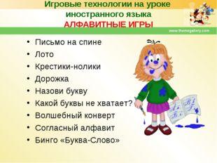 Игровые технологии на уроке иностранного языка АЛФАВИТНЫЕ ИГРЫ Письмо на спин