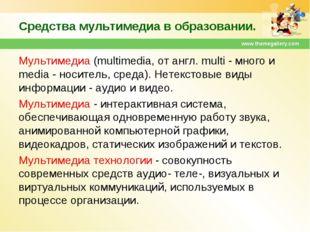 Средства мультимедиа в образовании. Мультимедиа (multimedia, от англ. multi -