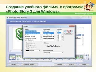 Создание учебного фильма в программе «Photo Story 3 для Windows». www.themega