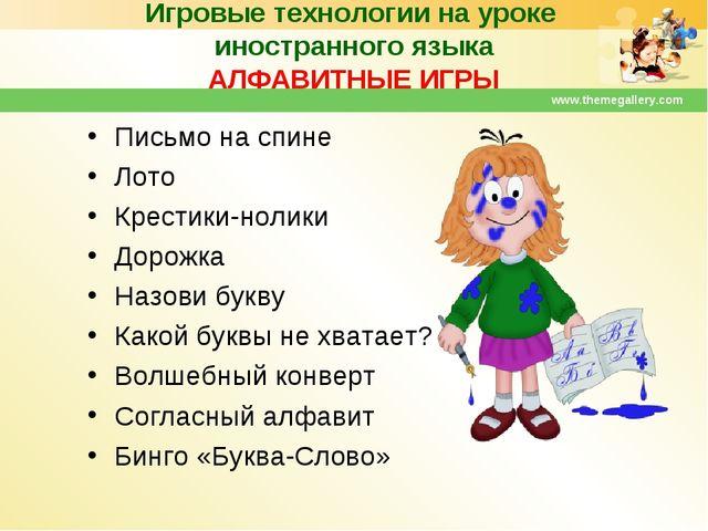 Игровые технологии на уроке иностранного языка АЛФАВИТНЫЕ ИГРЫ Письмо на спин...