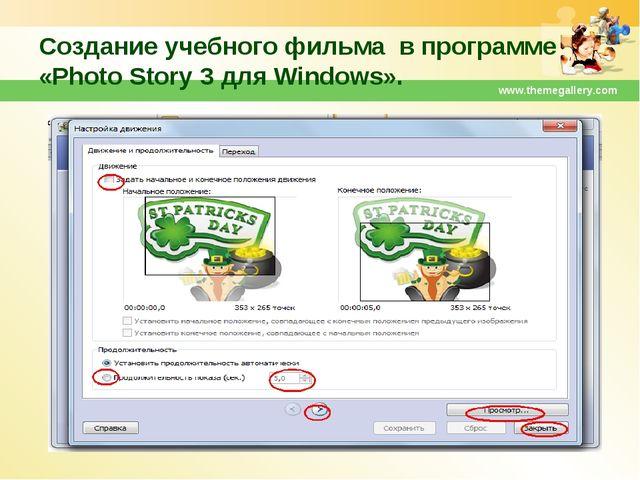 Создание учебного фильма в программе «Photo Story 3 для Windows». www.themega...