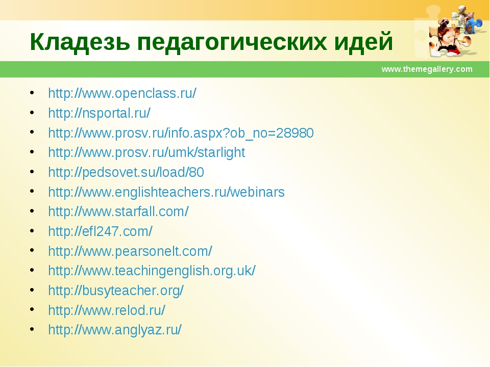 Кладезь педагогических идей http://www.openclass.ru/ http://nsportal.ru/ http...
