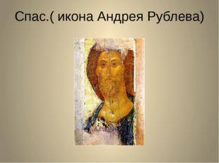 Спас.( икона Андрея Рублева)