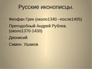 Русские иконописцы. Феофан Грек (около1340 –после1405) Преподобный Андрей Руб