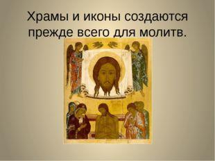 Храмы и иконы создаются прежде всего для молитв.