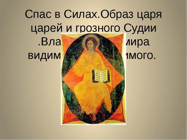 Спас в Силах.Образ царя царей и грозного Судии .Владыко всего мира видимого и...