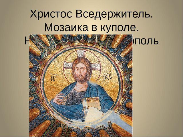 Христос Вседержитель. Мозаика в куполе. Нач.14в.Константинополь Пантократор