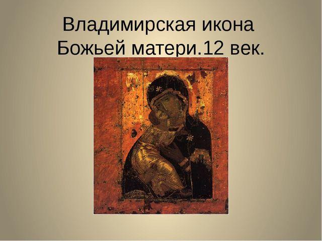 Владимирская икона Божьей матери.12 век.