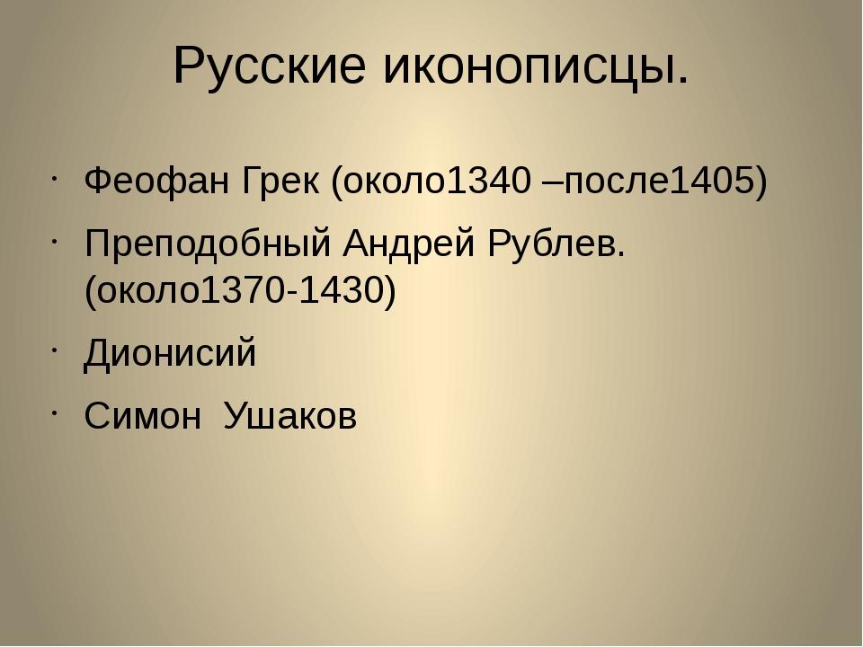 Русские иконописцы. Феофан Грек (около1340 –после1405) Преподобный Андрей Руб...