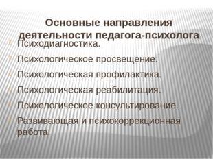 Основные направления деятельности педагога-психолога Психодиагностика. Психол