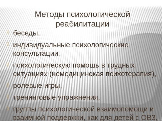 Методы психологической реабилитации беседы, индивидуальные психологические ко...