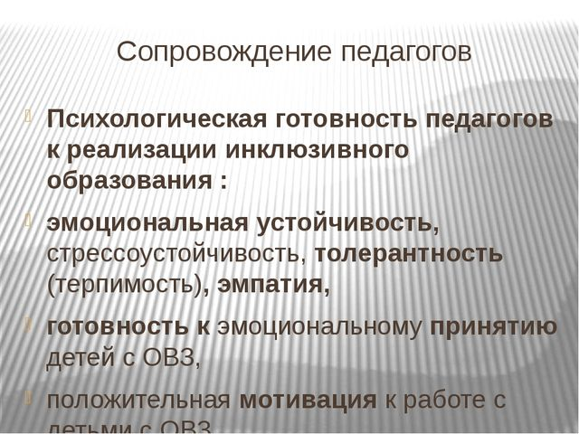 Сопровождение педагогов Психологическая готовность педагогов к реализации инк...