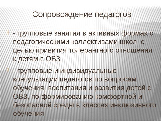 Сопровождение педагогов - групповые занятия в активных формах с педагогически...